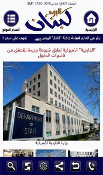 لبنان اليوم  أخبار عربية وعالمية