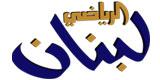 لبنان اليوم -